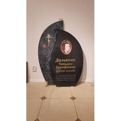 Памятник №0165