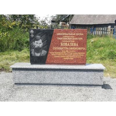 Памятник №0005