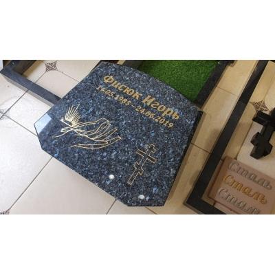 Памятник №0199